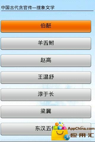 玩免費書籍APP|下載中国古代贪官传 app不用錢|硬是要APP