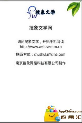 安心 書籍 App-愛順發玩APP