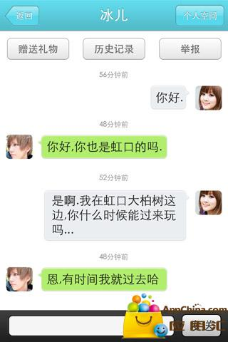 李冰冰粉丝会 社交 App-愛順發玩APP