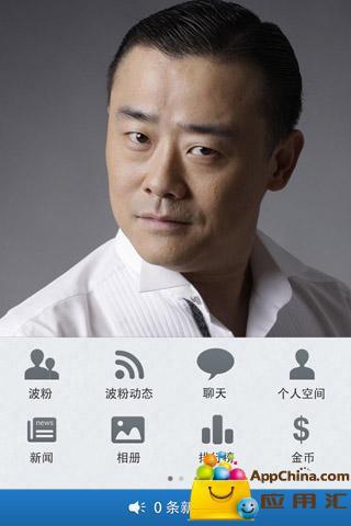 波波粉丝会 社交 App-愛順發玩APP