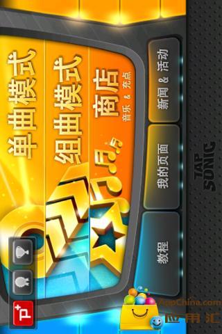 TAP SONIC 音速出击 官方中文版截图1