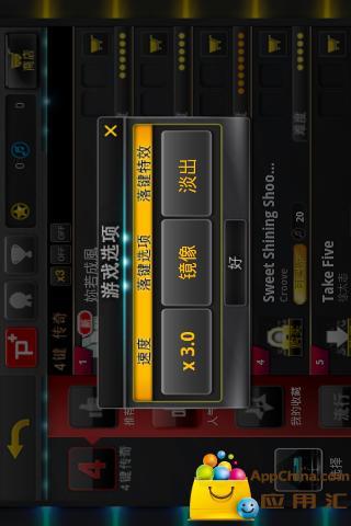 TAP SONIC 音速出击 官方中文版截图4