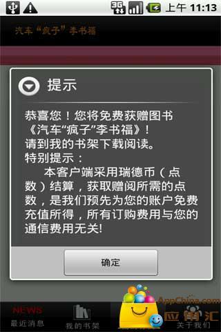 """汽车""""疯子""""李书福"""