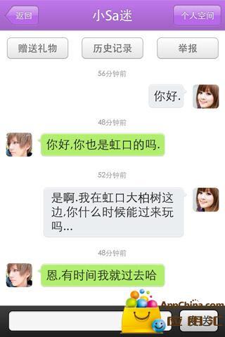 蔡卓妍粉丝会截图2