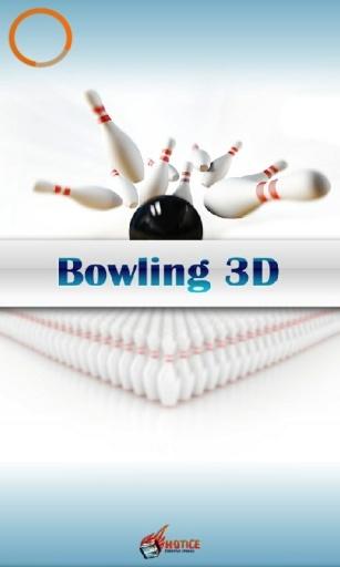 3D保龄球