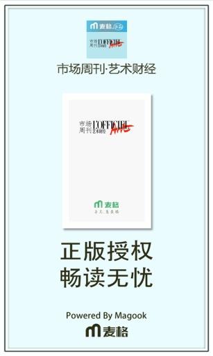市场周刊·艺术财经 書籍 App-癮科技App