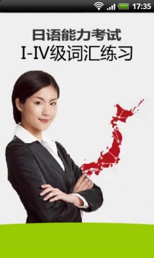 日语能力考试词汇