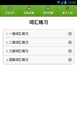 玩免費生產應用APP|下載日语能力考试词汇 app不用錢|硬是要APP