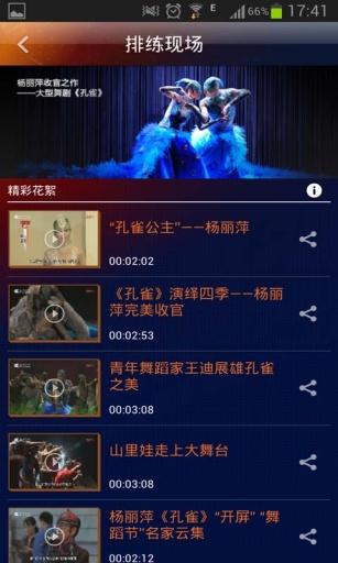 玩媒體與影片App|大剧院•古典免費|APP試玩
