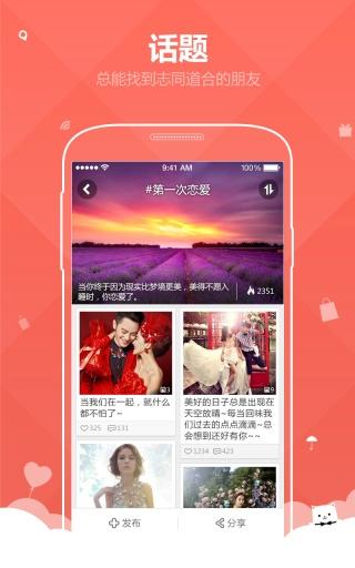 【免費生活App】第一次-APP點子