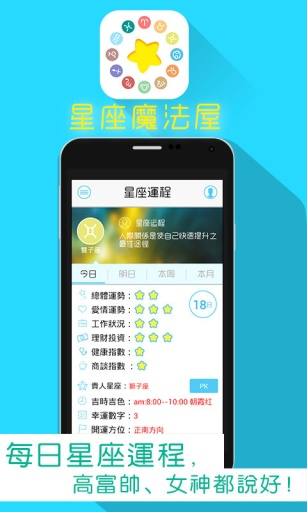 星座魔法屋-占卜八字热门必备娱乐生活 生活 App-愛順發玩APP