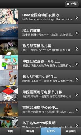 玩新聞App|AM774免費|APP試玩