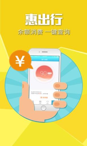玩免費生活APP|下載手机深圳通.惠出行 app不用錢|硬是要APP