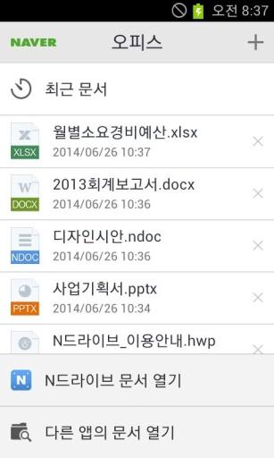 Naver文档