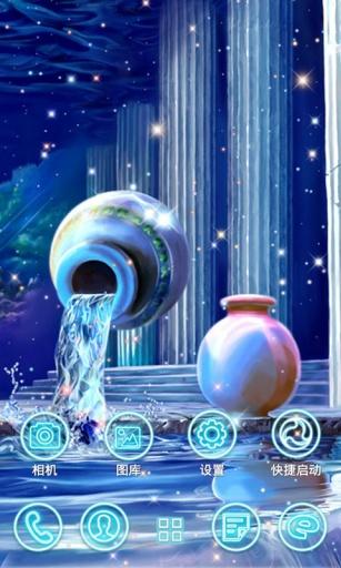 水瓶座-3D立体主题桌面