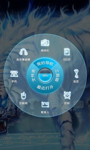 玩免費個人化APP|下載虎震雷霆-3D主题桌面 app不用錢|硬是要APP