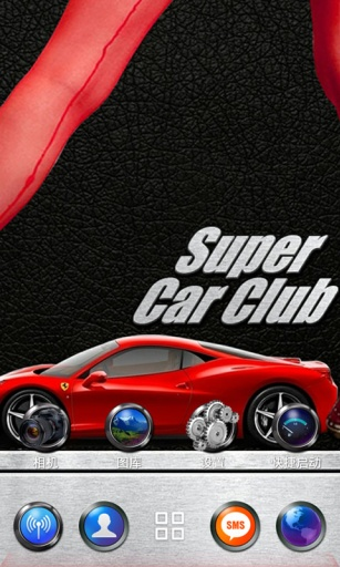 超跑Club-3D主题桌面