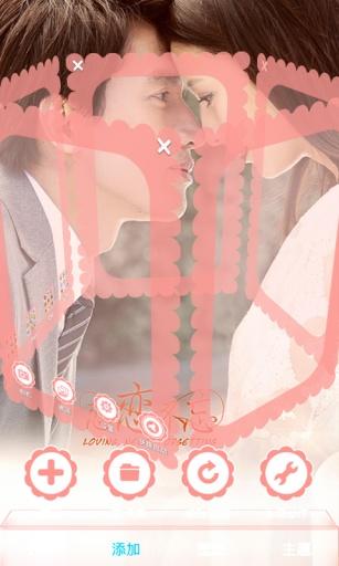 恋恋不忘-爱情主题桌面截图1