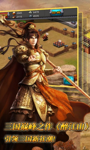 三國群英傳2.5 Online :: 幻想三國