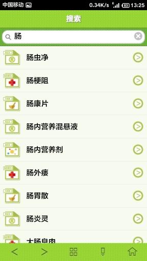 玩免費生活APP|下載精至手机药典 app不用錢|硬是要APP