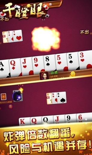 玩免費棋類遊戲APP 下載大笑干瞪眼 app不用錢 硬是要APP