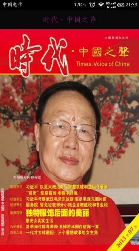 玩免費書籍APP|下載时代·中国之声 app不用錢|硬是要APP