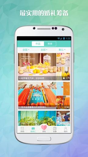 婚礼纪 生活 App-愛順發玩APP