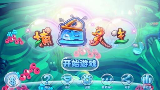 千炮捕鱼_水浒传_森林王者等电玩游戏就在千炮捕鱼游戏中心