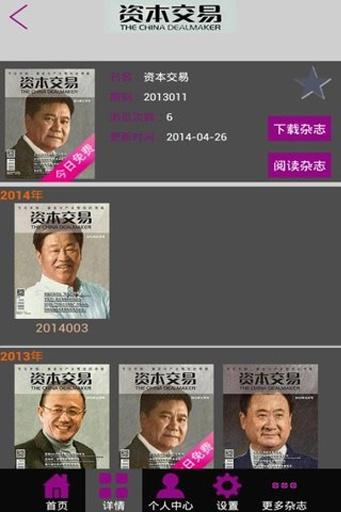 【免費書籍App】资本交易-APP點子