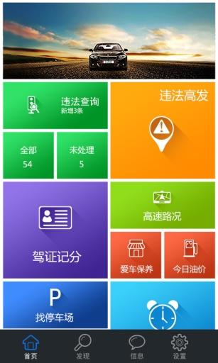 畅行齐鲁 生活 App-癮科技App