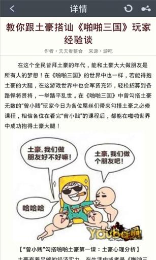 啪啪三国 for 天天看攻略 新聞 App-愛順發玩APP