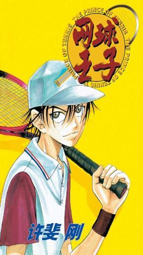 網球王子2003火紅版中文版全螢幕2 - 遊戲桃