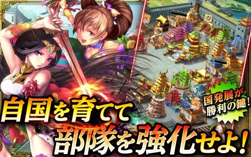 玩策略App 军势RPG苍之三国志免費 APP試玩