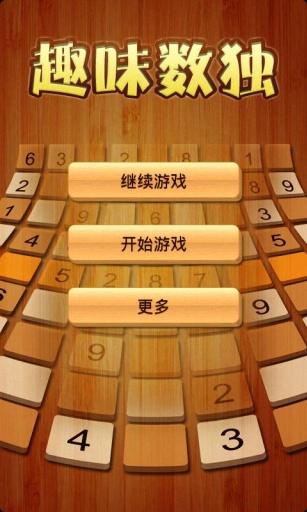 【下載】: sudoku數獨遊戲免費下載 - yam天空部落