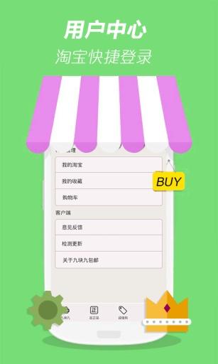 玩免費購物APP|下載九块九精选 app不用錢|硬是要APP