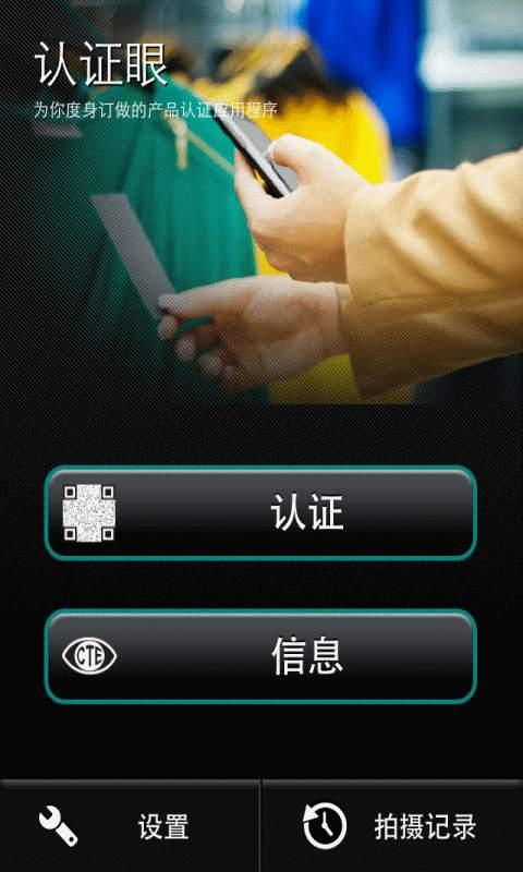 【免費工具App】认证眼-APP點子