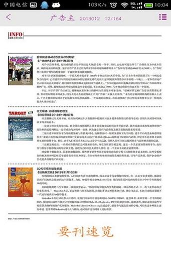 广告主 書籍 App-愛順發玩APP