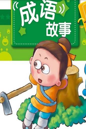 成語故事大全_兒童故事_名人故事_寓言故事_歷史小故事