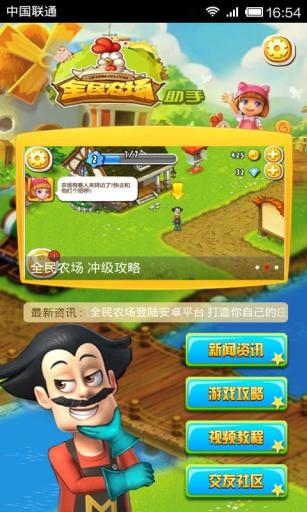 玩遊戲App|全民农场助手免費|APP試玩
