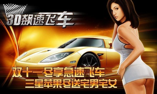 3D飙速飞车 竞赛排名版