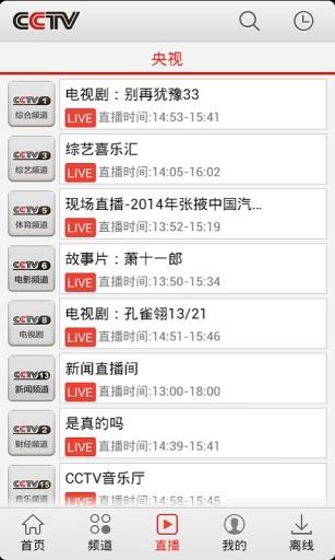 【免費媒體與影片App】CCTV-APP點子