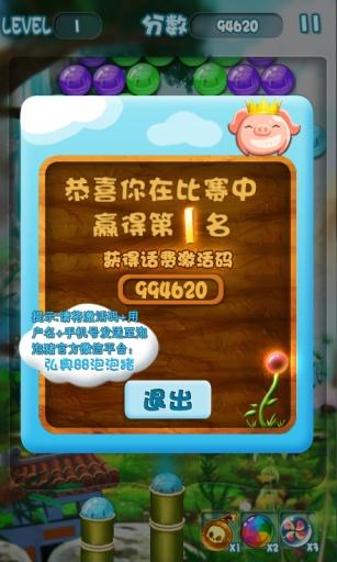 88泡泡猪 益智 App-愛順發玩APP