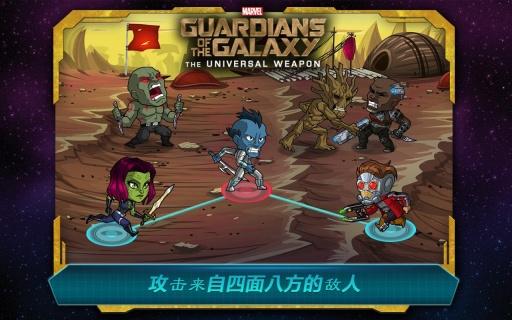 银河护卫队:超级武器截图0