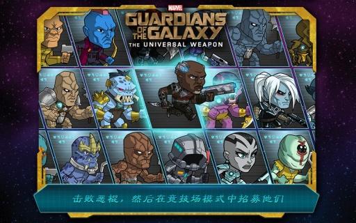 银河护卫队:超级武器截图1