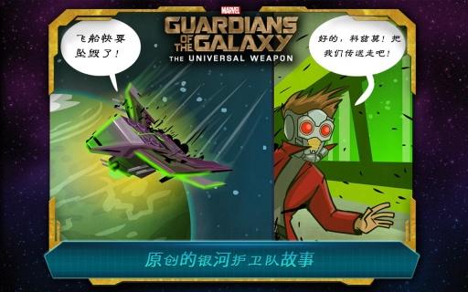 银河护卫队:超级武器截图2