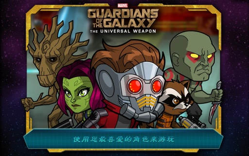 银河护卫队:超级武器截图3
