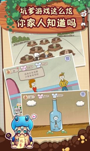 免費下載益智APP|史上最坑爹的游戏2 app開箱文|APP開箱王