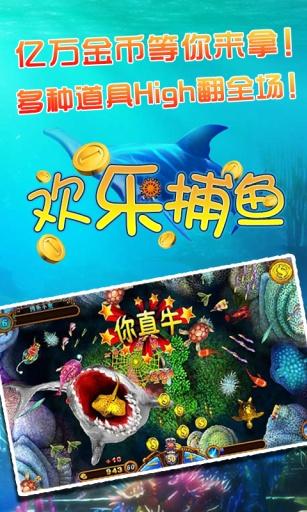 玩益智App|欢乐捕鱼免費|APP試玩