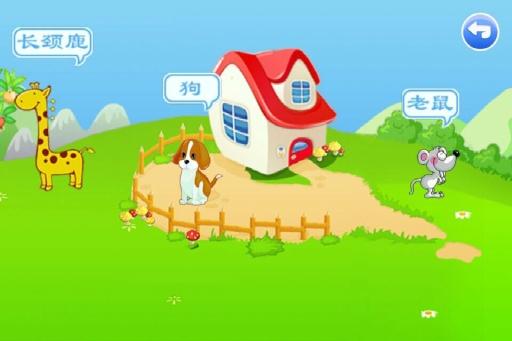 【免費益智App】儿童动物乐园-APP點子