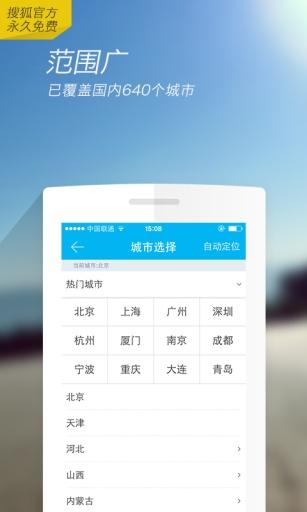 玩免費生活APP|下載违章查询—搜狐汽车 app不用錢|硬是要APP